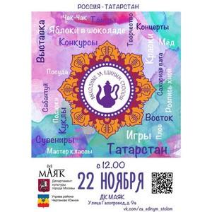 22 ноября представители татарской культуры примут участие в проекте «Выходные за единым столом»