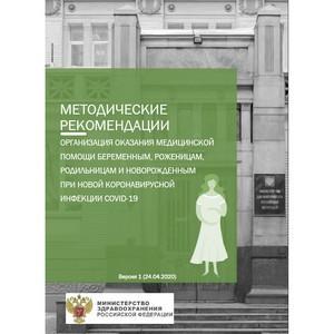 Минздрав: рекомендации по оказании медпомощи беременным, роженицам