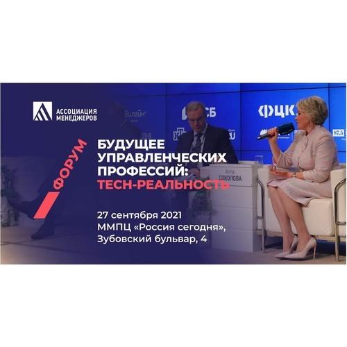 Третий форум «Будущее управленческих профессий: Tech-реальность»