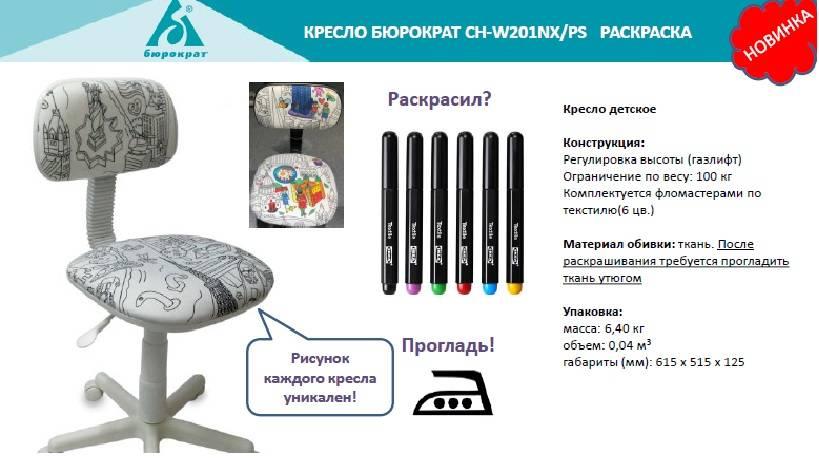 Детские кресла-раскраски Бюрократ