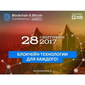 В Казахстане впервые состоится Blockchain & Bitcoin Conference Almaty
