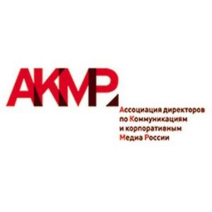 АКМР представляет лауреатов конкурса «Лучшее корпоративное видео – 2015»