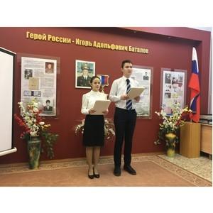 Вологодские активисты ОНФ провели для школьников урок мужества, посвящённый дню героев Отечества