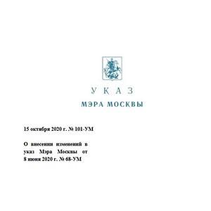 Подписан Указ Мэра Москвы от 15 октября 2020 г. № 101-УМ