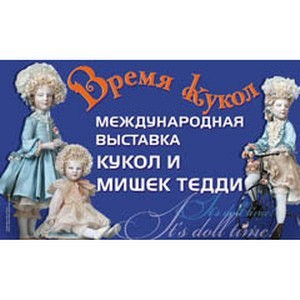 Международная выставка кукол и мишек Тедди «Время кукол» №16. Три века кукол - куклы трех веков