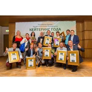 В Москве прошла премия «Кейтеринг года»