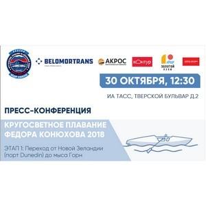 Пресс-конференция: кругосветное плавание Федора Конюхова на весельной лодке «Акрос»