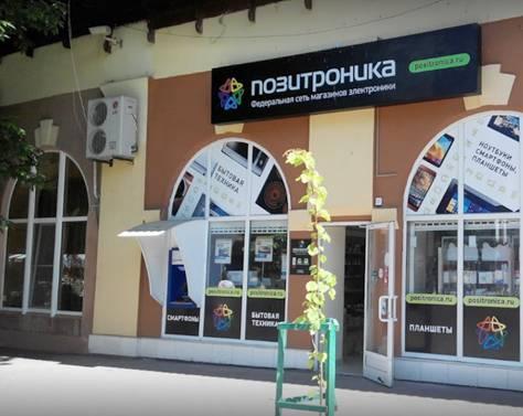 Теперь в Ейске два полноформатных магазина Позитроника
