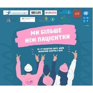 Женский форум по ВИЧ в Киеве