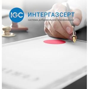 ГК «ССТ» прошла сертификацию Интергазсерт