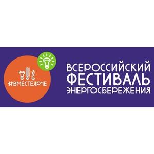 МРСК Центра и Приволжья присоединяется к фестивалю #Вместе ярче