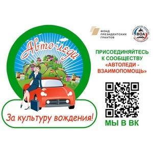 Семинары «Автоледи – за культуру вождения» стартуют в Тюменской обл