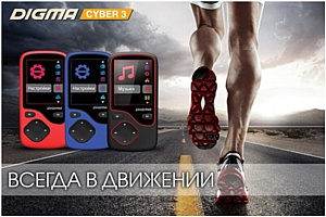 На волне звука: три новые модели MP3-плееров Digma поступили в продажу