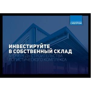 ГК «Сибпром» представляет проект мультимодального грузового терминала
