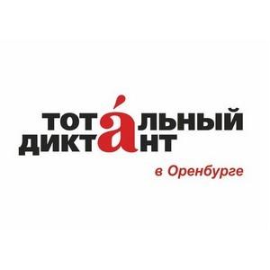 Повышаем грамотность в 7 раз. В Оренбурге состоится «Тотальный диктант»