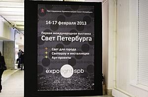 """IntiLED"" в новом проекте ""Свет Петербурга-2013"""