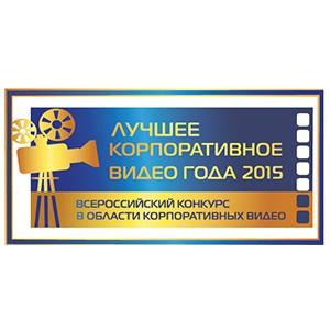 Выдвигайте видеоработы на конкурс АКМР «Лучшее корпоративное видео – 2015»