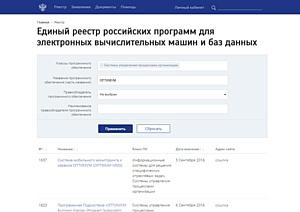 ИТ-решения на платформе Оптимум включены в Единый реестр российского программного обеспечения
