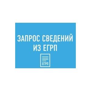 Не все сведения, содержащиеся в ЕГРП на недвижимое имущество и сделок с ним, являются общедоступными