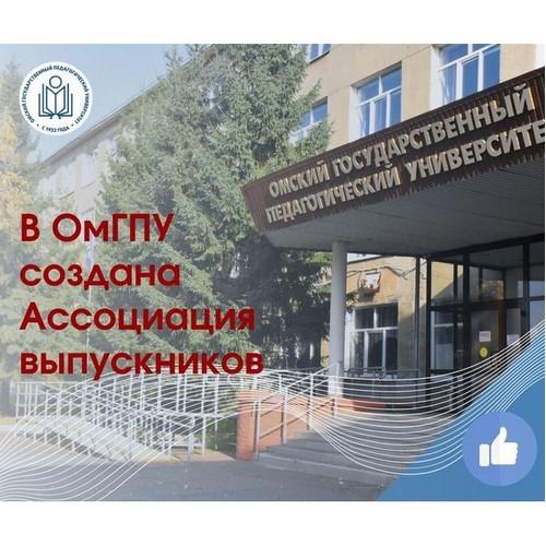 В ОмГПУ создана Ассоциация выпускников