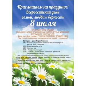Ростовский храм Петра и Февронии приглашает на престольный праздник