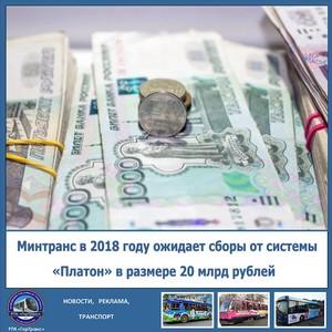 Минтранс в 2018 году ожидает сборы от системы «Платон» в размере 20 млрд рублей