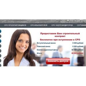 Электронная цифровая подпись в подарок при получении допуска СРО