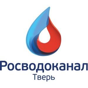 О ситуации с ООО «Тверь Водоканал»