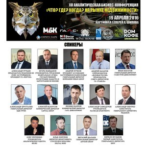 20 крупнейших девелоперов обсудят поддержку строительного сектора Правительством РФ