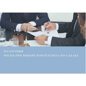 Налоговые риски при выборе контрагента по сделке