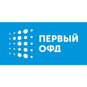 Первый ОФД и ПАО «НК «Роснефть» подвели итоги первого года сотрудничества
