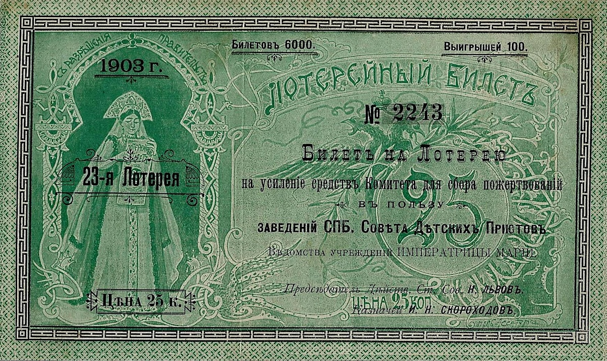 Билет на 23 лотерею на пополнение средств Комитета для сбора пожертвований в пользу заведений Санкт-Петербургского совета детских приютов Ведомства учреждений Императрицы Марии, 25 копеек, 1903 год.