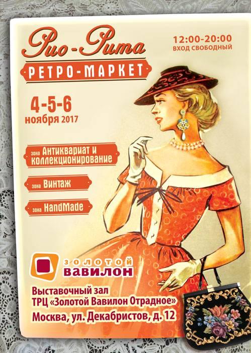 Ретро-маркет «Рио-Рита» пройдет с 4 по 6 ноября