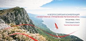 Компания БФТ приглашает на III Всероссийскую конференцию «Эффективное управление регионом» в г. Ялте