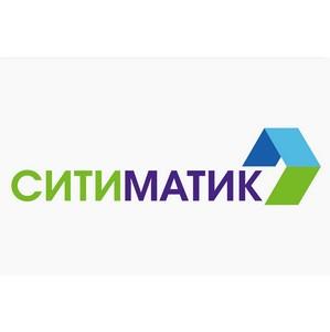 Крупнейший концессионер в сфере ТКО сменил название на АО «Ситиматик»