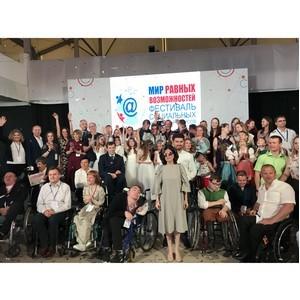 Церемония награждения победителей и лауреатов X фестиваля «Мир равных возможностей»