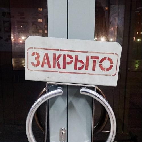 Собянин объявил о продлении выходных дней