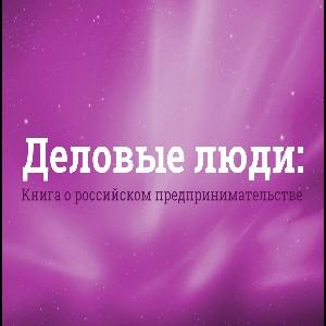 Деловые люди: истории российских предпринимателей