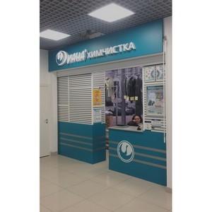 В ТЦ на ул. Маршала Катукова, д. 18 (группа «Сафмар» М. Гуцериева) открылась химчистка «Диана»
