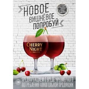 Встречайте новинку от «Пивзавода «Южная Заря 1974»: вишневое пиво Cherry Night