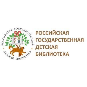 РГДБ подготовила программу онлайн-мероприятий для детей на 4 июня