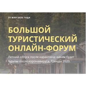 Большой туристический онлайн-форум 29 мая