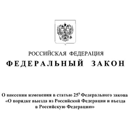 Внесены изменения в закон