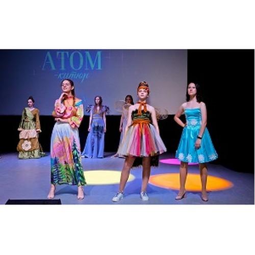 Мода на атом