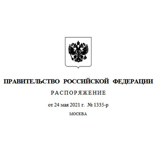 Правительство направит более 1 млрд рублей на разработку турпроектов