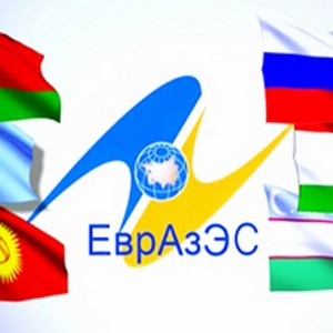 Альпари приняла участие в конференции ЕАЭС