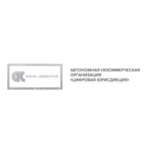 Выставка Digital-технологий «Цифровая Юрисдикция - 2017» в Москве