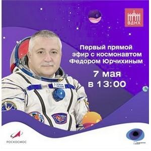 7 мая пройдет прямой эфир с космонавтом Федором Юрчихиным