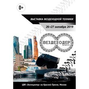 Выставка «Вездеходер» пройдет в Москве