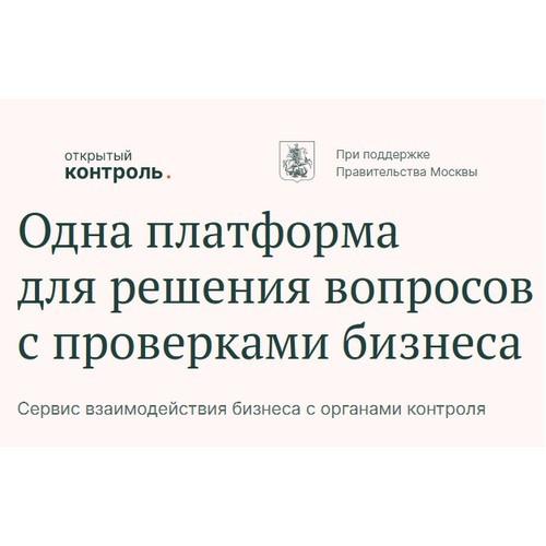 Для московского бизнеса начала работать платформа «Открытый контроль»